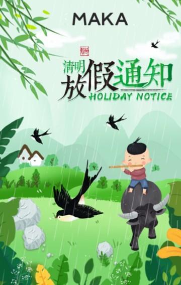 清明节放假通知、清明节习俗普及、清明踏青、绿色旅行卡通