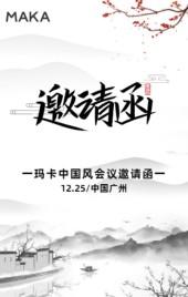 经典水墨中国风高端企业会议年会晚会大会新年元旦亲子活动展会峰会研讨会邀请函H5
