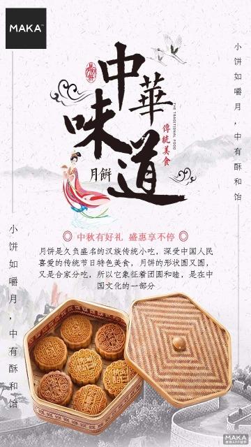 灰色水墨中国风格中秋月饼宣传海报