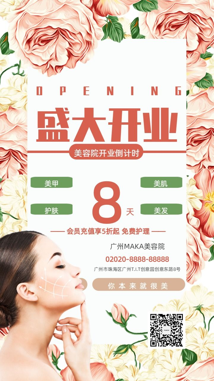 美容院新店开业倒计时优惠促销插画风海报