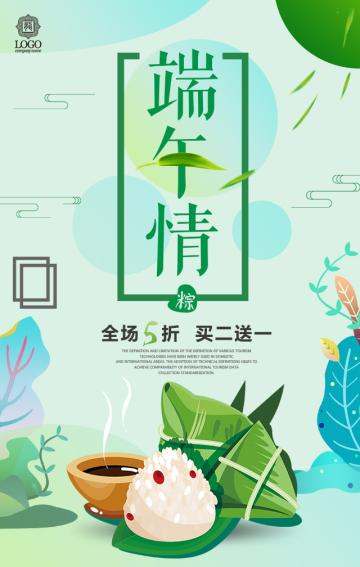 端午节粽子促销 活动