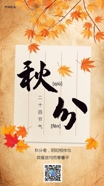 黄色金秋时节简约文艺传统二十四节气秋分日签海报