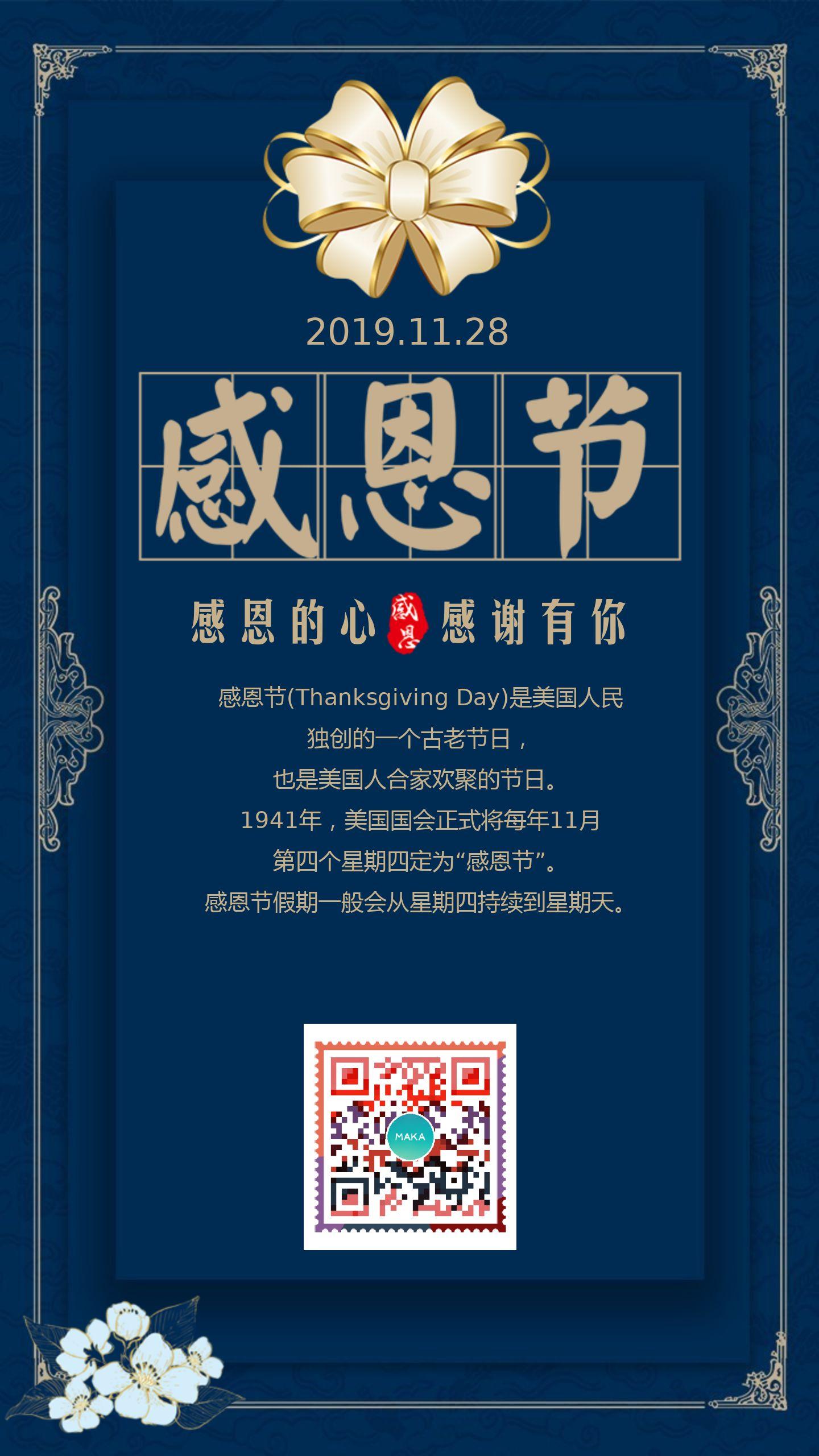 蓝色简约商务科技风感恩节感恩有你感谢有你感恩节快乐宣传促销海报