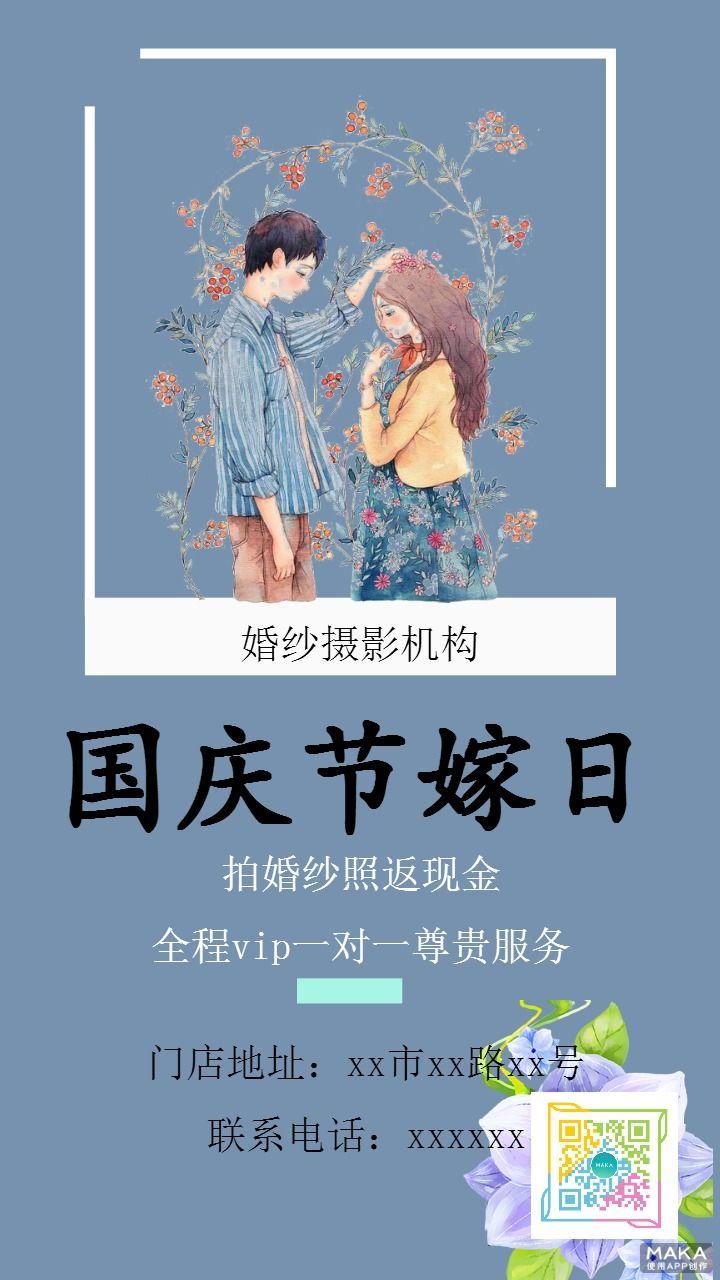 国庆婚纱摄影促销宣传海报浪漫甜蜜