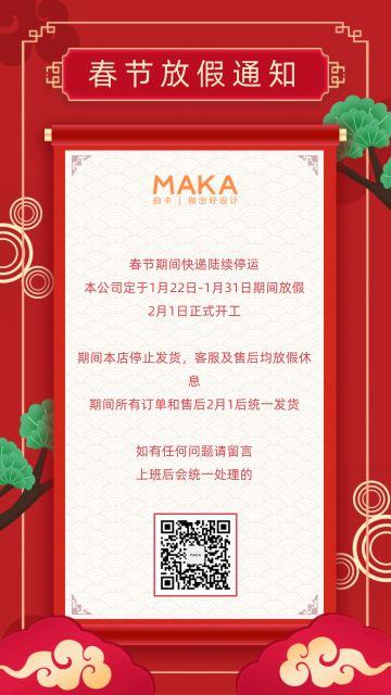 春节放假通知红色新年拜年贺卡海报手机版