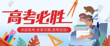加油高考卡通手绘设计风格高考加油鼓励宣传微信公众号封面大图