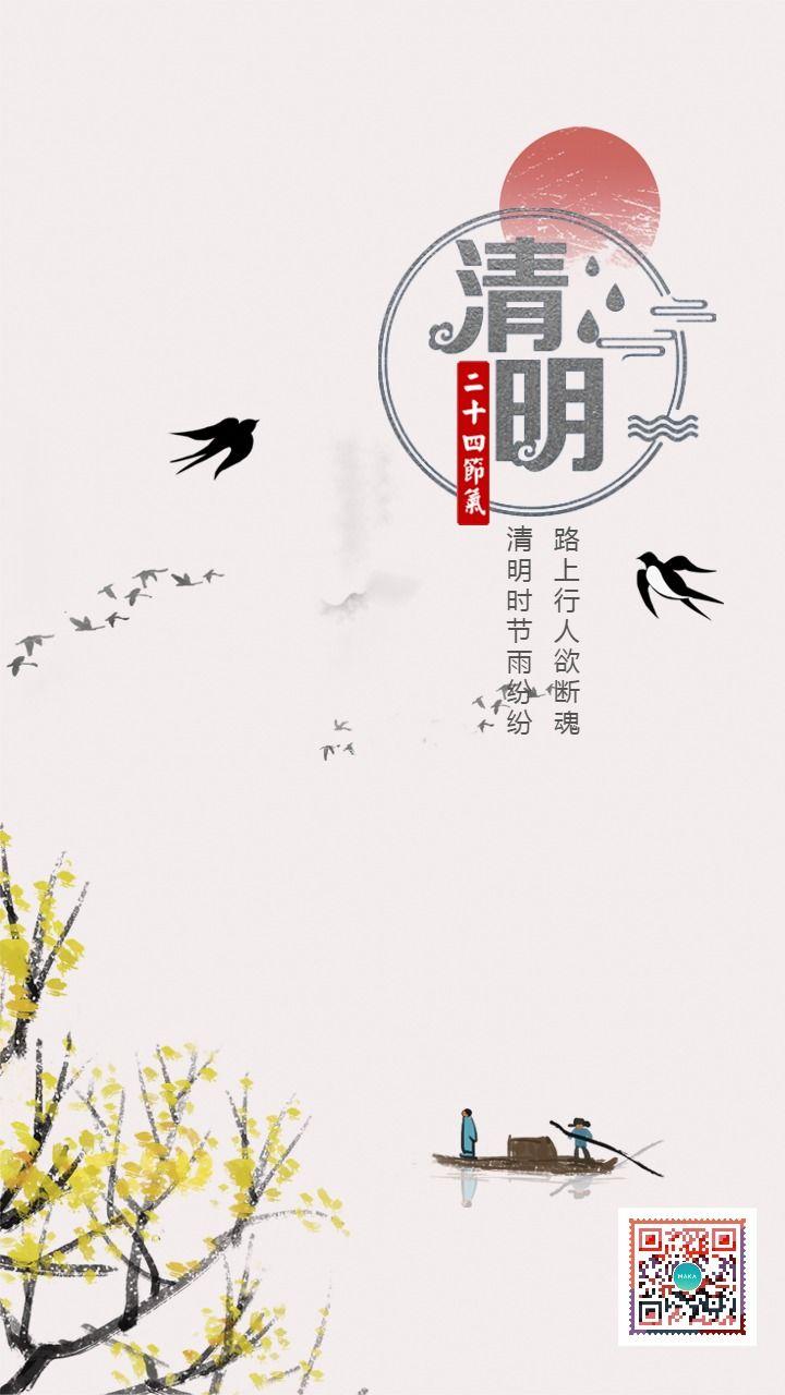清明节简约大气互联网行业促销宣传海报