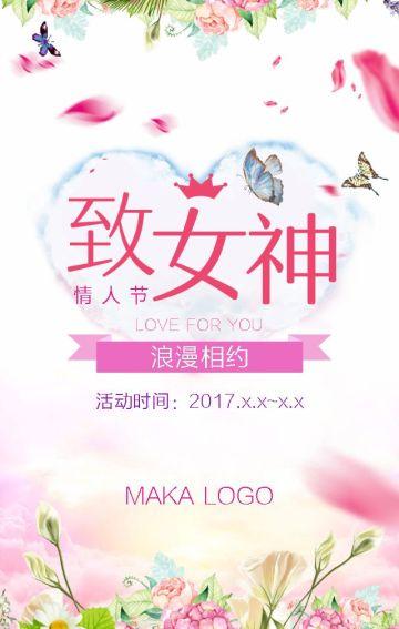 七夕情人节鲜花促销