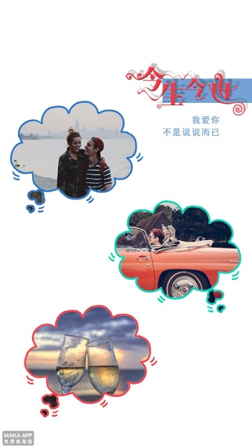 【相册集54】情侣相册恋爱分享相册表白相册