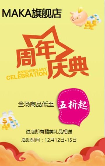 周年庆典 店铺周年促销 精品服装