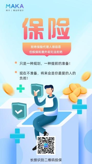 扁平简约保险概念理念宣传海报