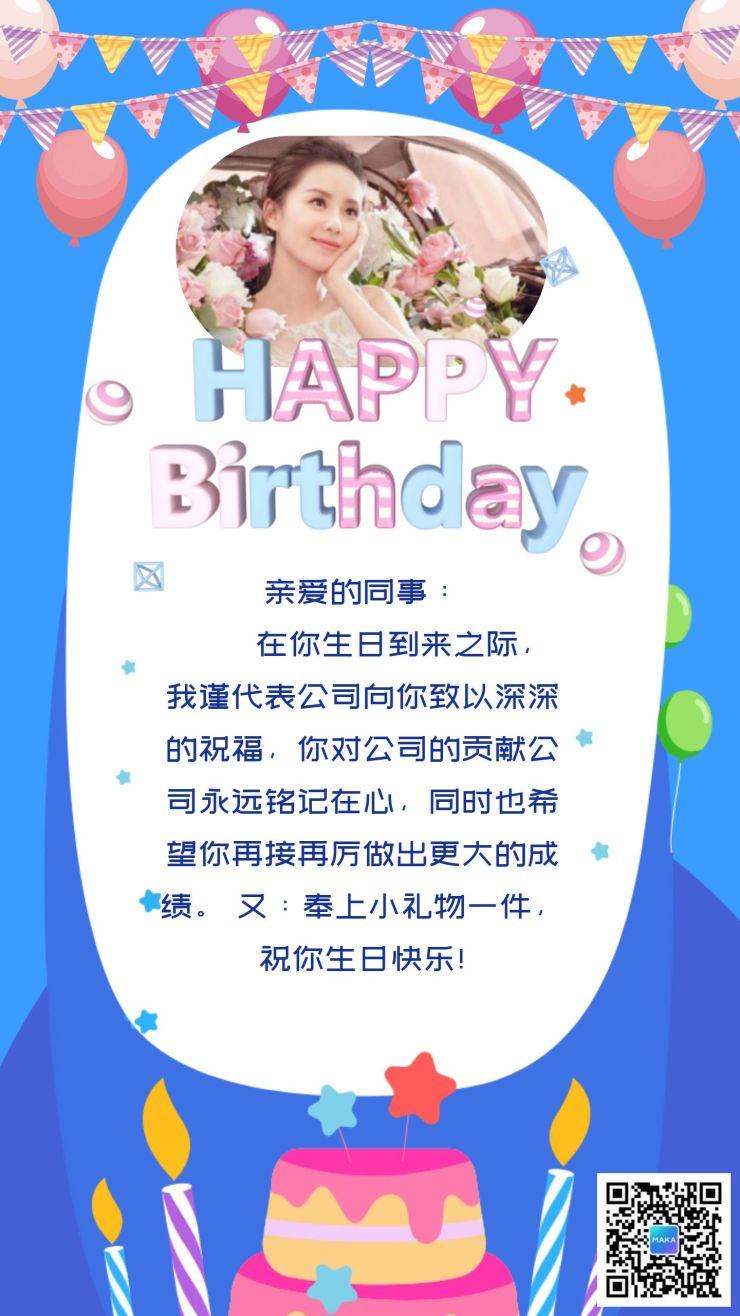 生日快乐生日祝福温馨祝福问候贺卡海报模板