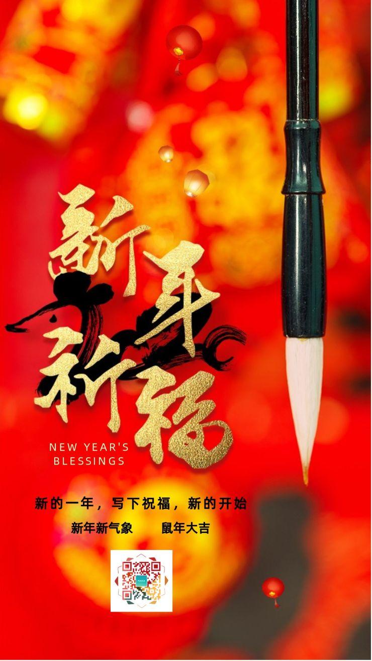 2020中国风红色金鼠年企业祝福新年春节贺卡企业宣传通用海报模板