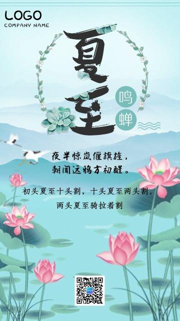 清新文艺夏至二十四节气传统节气手机海报