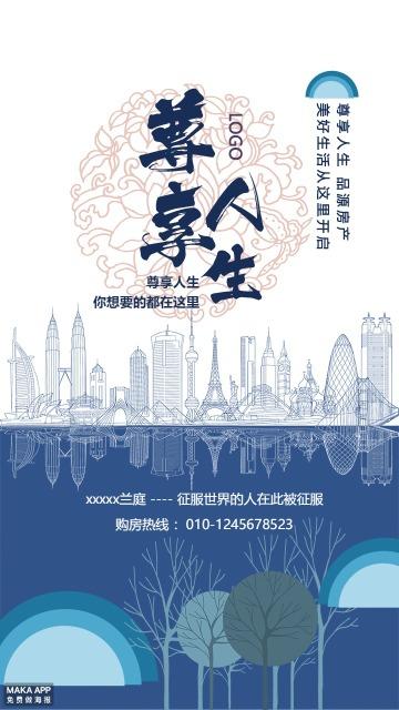 蓝色高端住宅房地产宣传海报