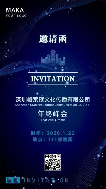 高端大气动感蓝色商务科技年终会议邀请函海报模版