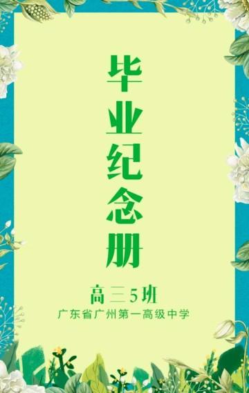 毕业季毕业纪念册毕业相册同学纪念册-清新文艺风花卉植物-曰曦