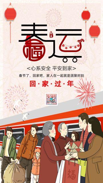 红色卡通手绘2020鼠年春运 平安春运 回家过年宣传海报