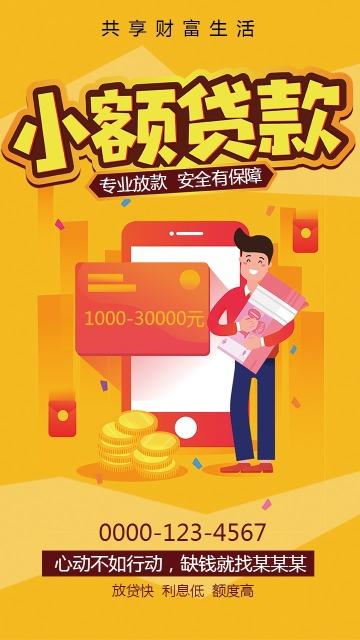 小额贷款卡通醒目海报信贷海报