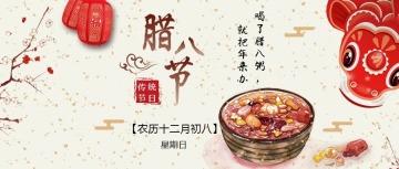 喜庆中国风欢庆腊八节公众号通用封面大图