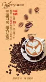 饮品年底促销  咖啡促销  咖啡厅 半价折扣  饮品海报  促销 -曰曦