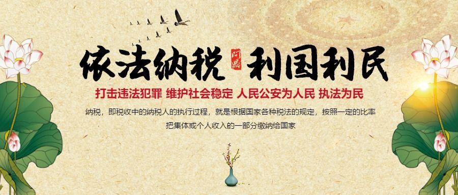 税收宣传月中国风公众号首图