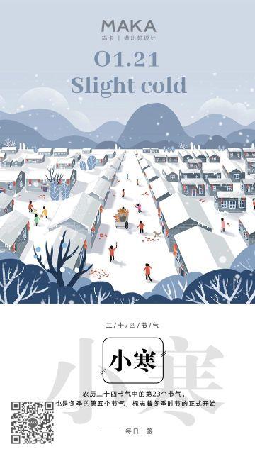 白色唯美风大寒节气日签手机海报