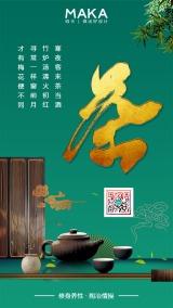 绿色清新文艺茶馆/茶社产品推广宣传海报