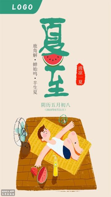 夏至节日海报设计