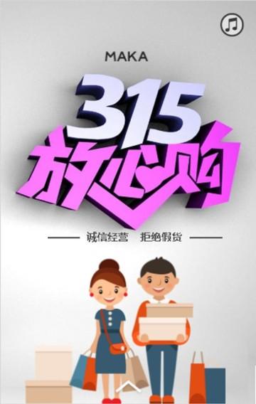 315活动   315放心购   消费者日
