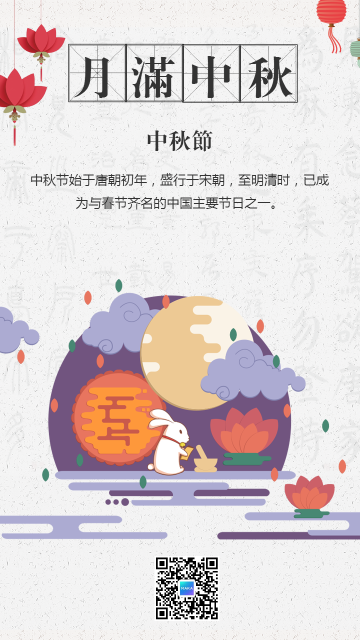 中秋节传统节日插画风企业宣传手机海报