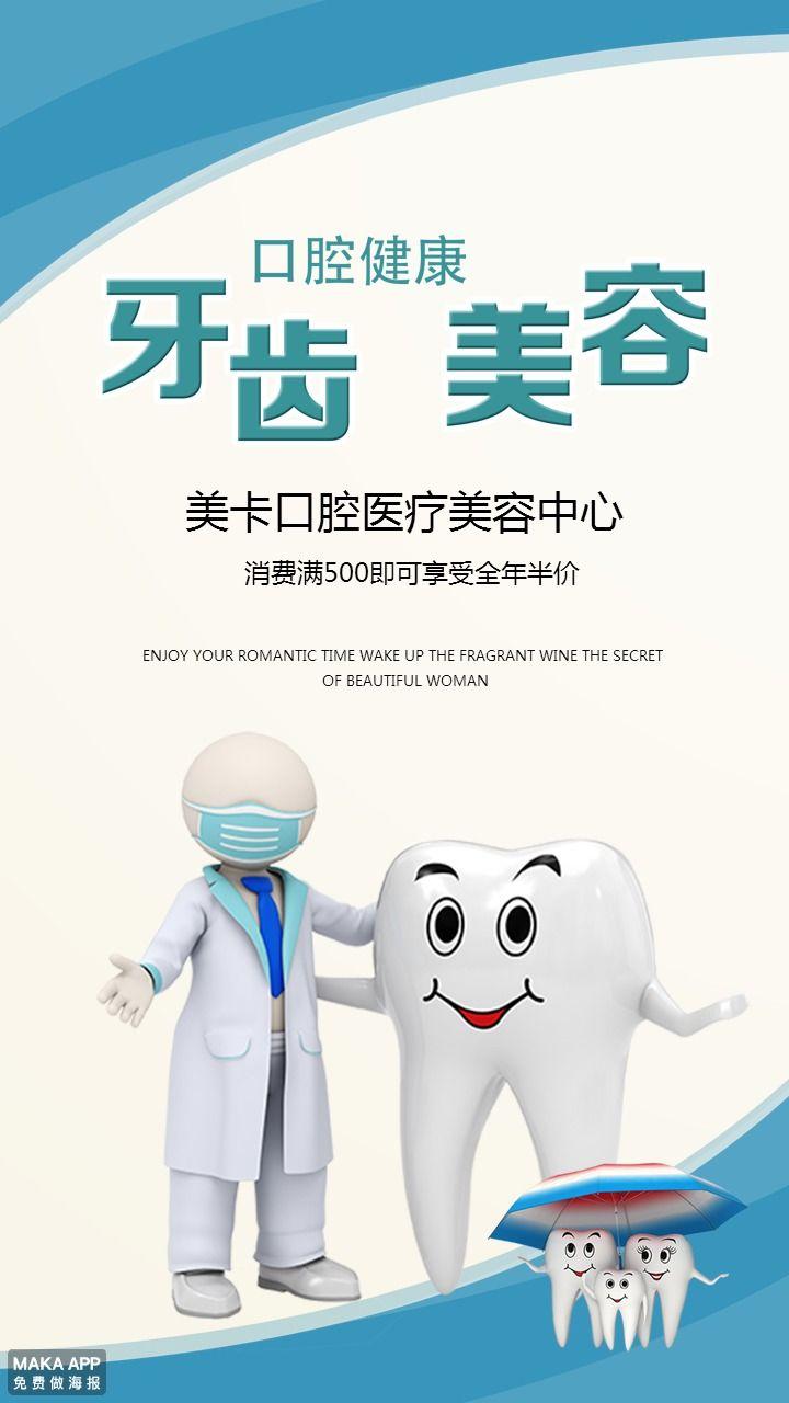 口腔医院牙齿美白美容宣传