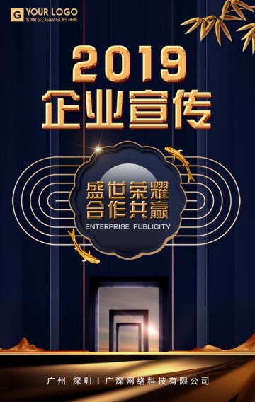 蓝金色大气公司文化企业宣传手册H5