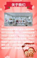 六一儿童节、六一促销活动、母婴生活馆、母婴产品、玩具、童装