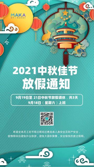 绿色中国风企业/公司行业节气热点之中秋放假通知宣传海报模板