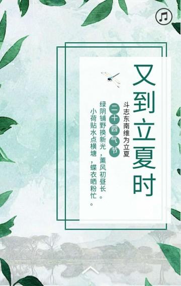 立夏动态企业个人通用习俗文化普及节日活动水彩绿色清新大气