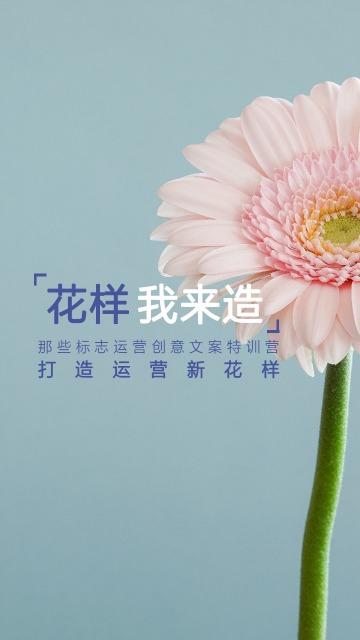 蓝色简约创意营销特训营招生宣传手机海报