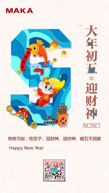 蓝色创意大年初五迎财神新年系列海报
