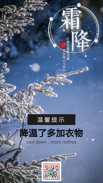降温霜降唯美大气文艺早安企业宣传公司宣传日签早安问候祝福海报