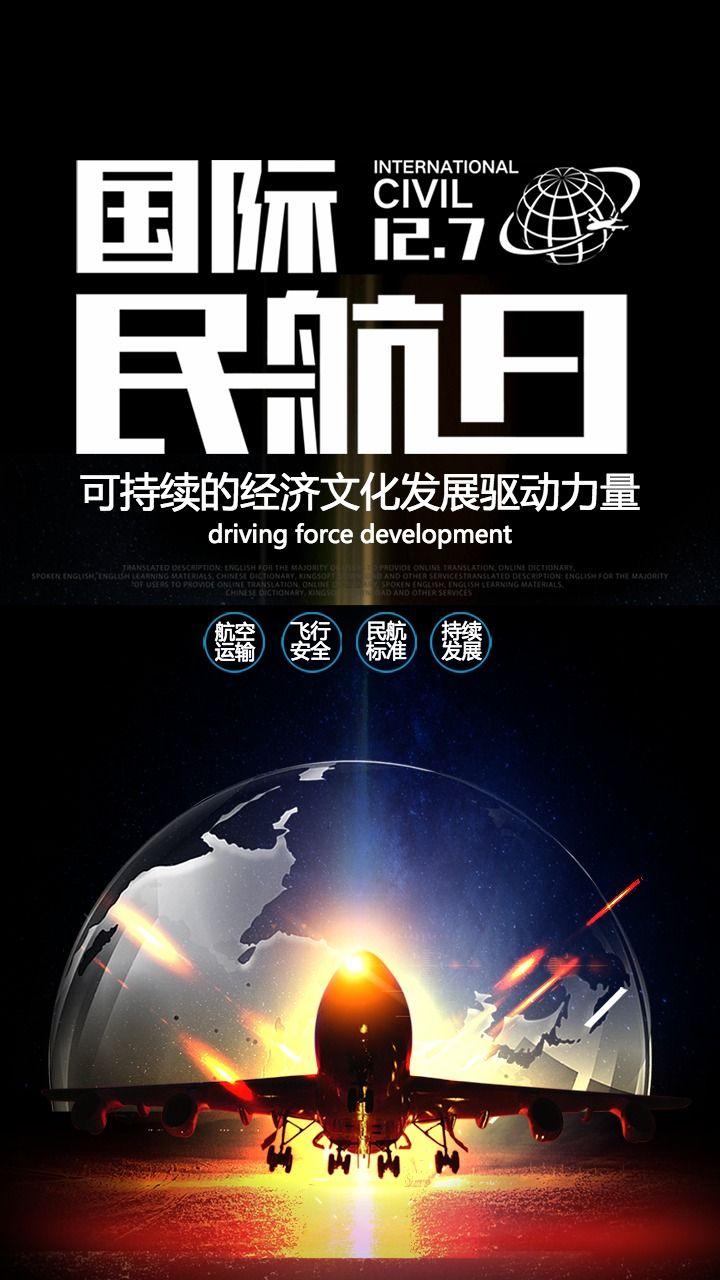 黑色大气国际民航日海报