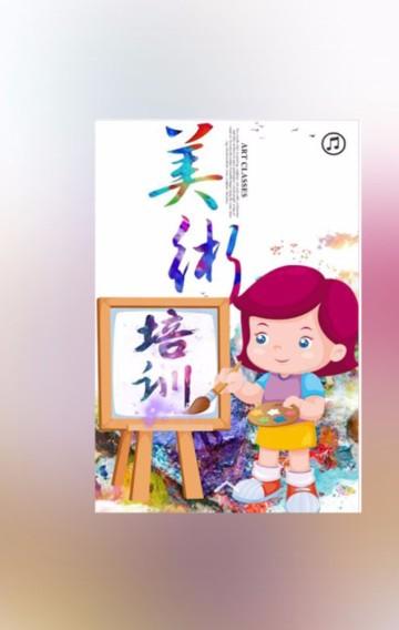 最新美术绘画班招生培训宣传 新品