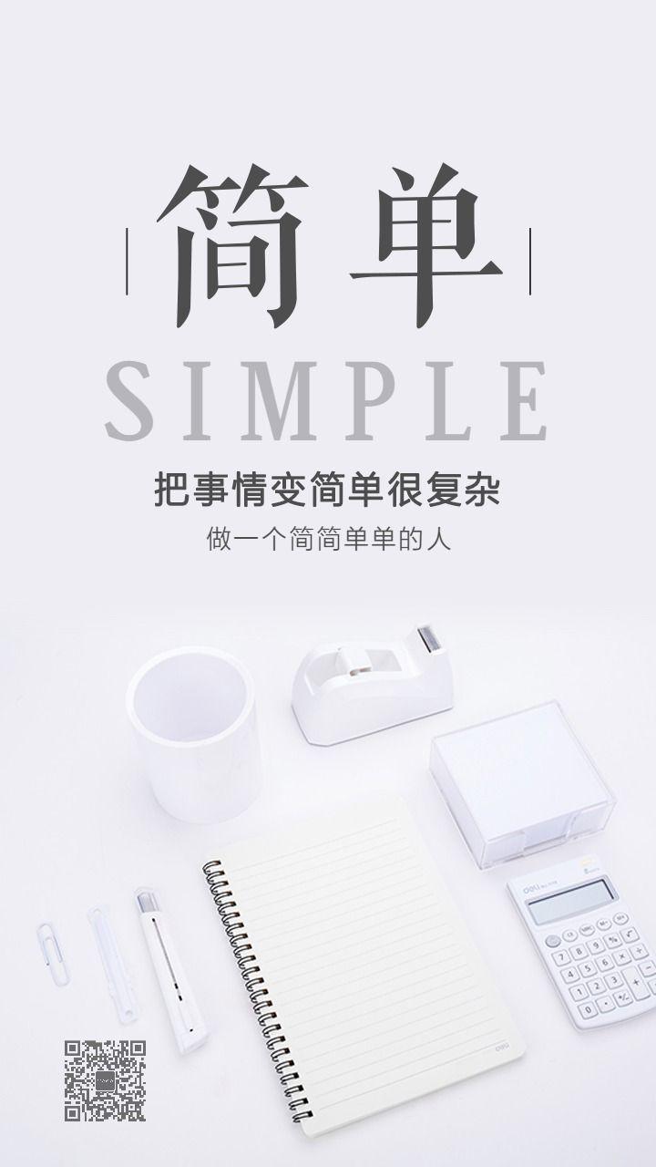 简约苹果风清新灰色简单的人把事情变简单文艺办公桌面早安日签宣传海报