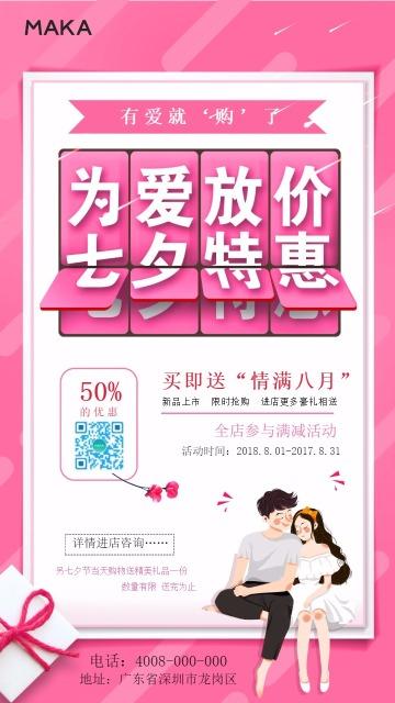粉色为爱放价七夕特惠七夕节促销手机海报模板