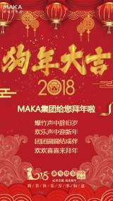 新年祝福/新年贺卡/祝福贺卡/恭贺新春/2018新年/企业拜年/狗年大吉/狗年吉祥/新年快乐/贺卡/