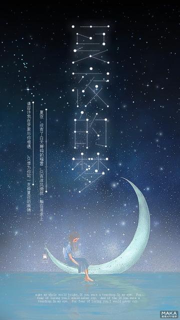 卡通梦幻月亮流星蓝色星空浪漫手绘女孩星星晚安个人心情海报