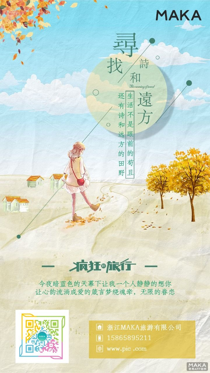 旅游自由行  海报/旅游海报/旅行社