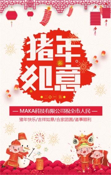 2019猪年春节新年祝福拜年贺卡