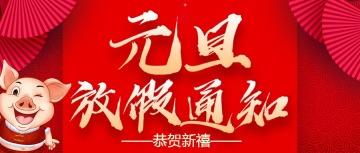 红色喜庆元旦放假通知公众号首图