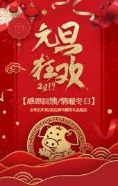喜庆2019元旦节元旦狂欢活动促销宣传