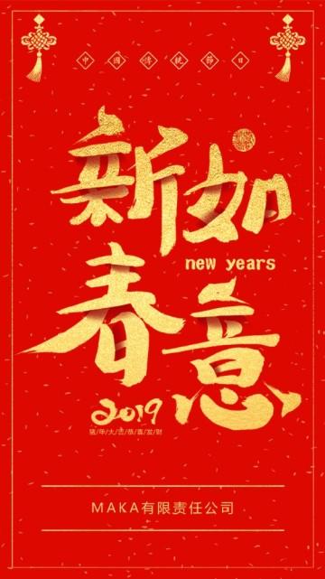 红色中国年传统节日春节祝福 新年贺卡  新春如意 过年拜年视频模板